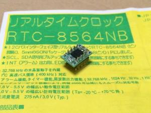 RTC-8564NB