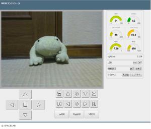 webコントロール画面
